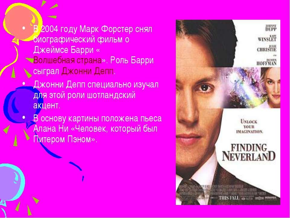 В 2004 году Марк Форстер снял биографический фильм о Джеймсе Барри «Волшебная...