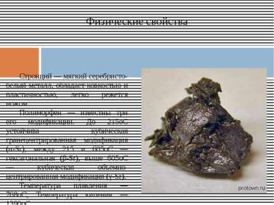 Физические свойства Стронций — мягкий серебристо-белый металл, обладает ковко...