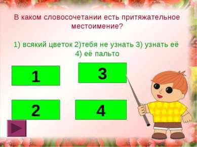В каком словосочетании есть притяжательное местоимение? 1) всякий цветок 2)те...