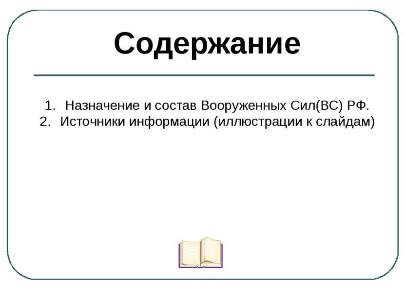 Источники информации (иллюстрации к слайдам) http://warspot-asset.s3.amazonaw...