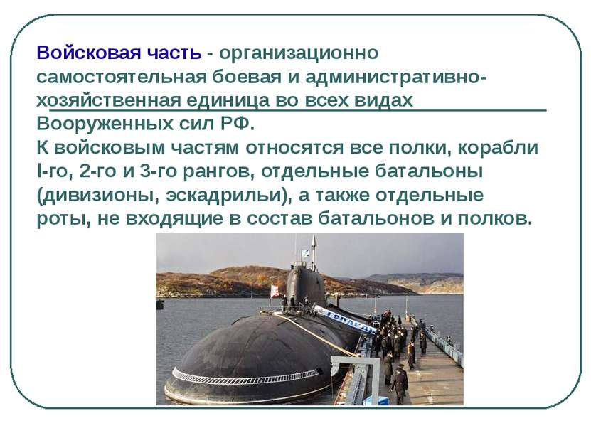 В состав Сухопутных войск входят: рода войск - мотострелковые, танковые, раке...