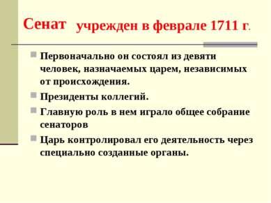 Сенат Первоначально он состоял из девяти человек, назначаемых царем, независи...