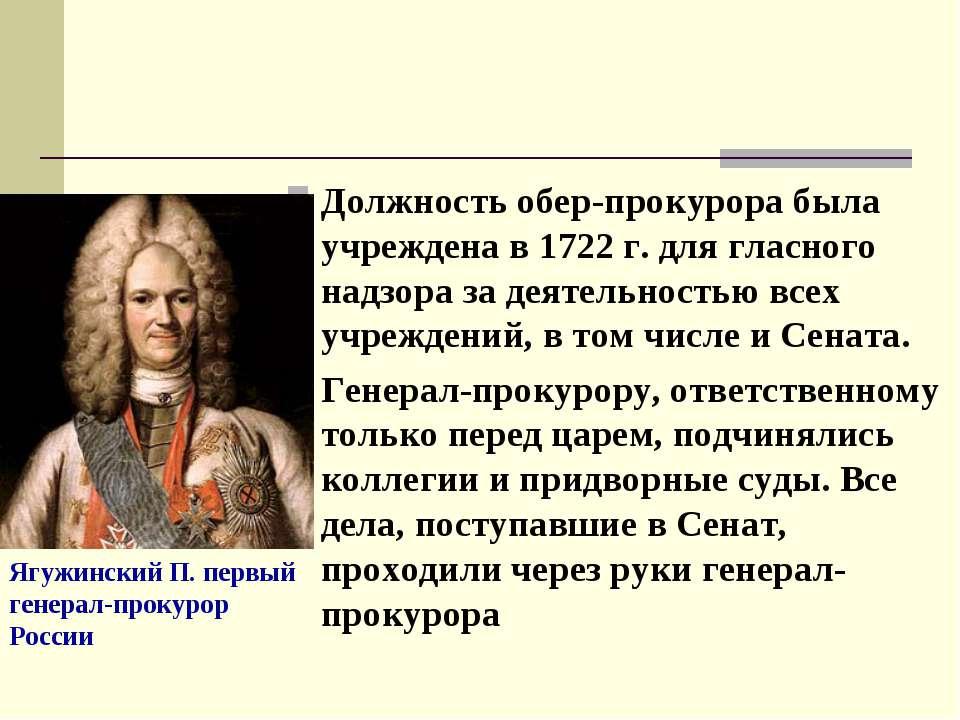 Должность обер-прокурора была учреждена в 1722 г. для гласного надзора за дея...