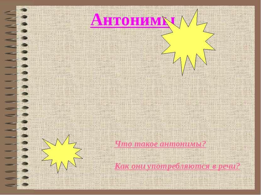 Что такое антонимы? Как они употребляются в речи? Антонимы