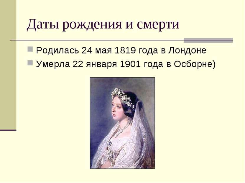 Даты рождения и смерти Родилась 24 мая 1819 года в Лондоне Умерла 22 января 1...