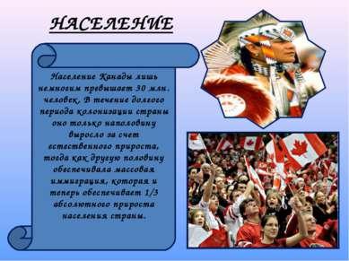 НАСЕЛЕНИЕ Население Канады лишь немногим превышает 30 млн. человек. В течение...