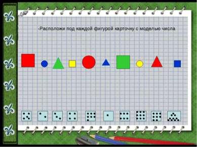 -Расположи под каждой фигурой карточку с моделью числа