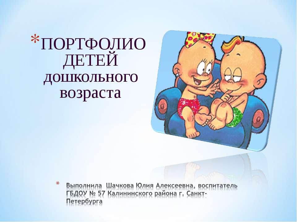 ПОРТФОЛИО ДЕТЕЙ дошкольного возраста