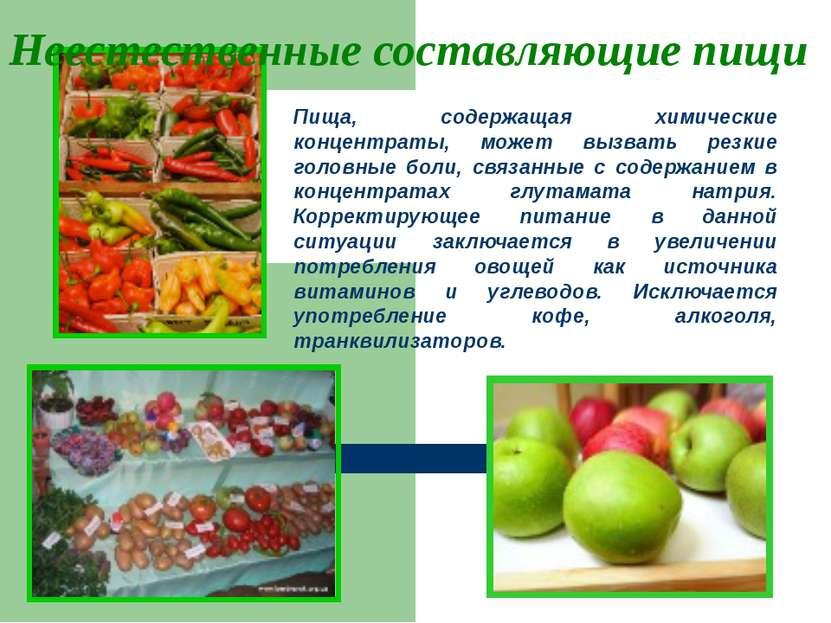 Неестественные составляющие пищи Пища, содержащая химические концентраты, мож...