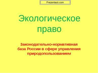 Экологическое право Законодательно-нормативная база России в сфере управления...