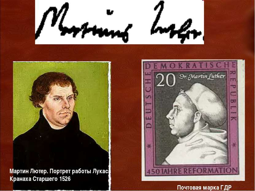 Почтовая марка ГДР Мартин Лютер. Портрет работы Лукаса Кранаха Старшего 1526