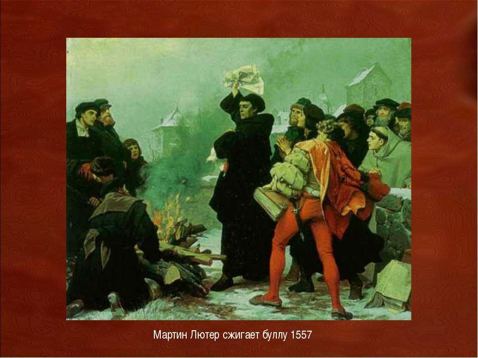 Мартин Лютер сжигает буллу 1557