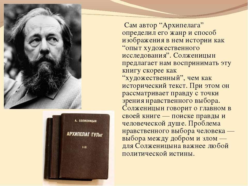 """Сам автор """"Архипелага"""" определил его жанр и способ изображения в нем истории ..."""