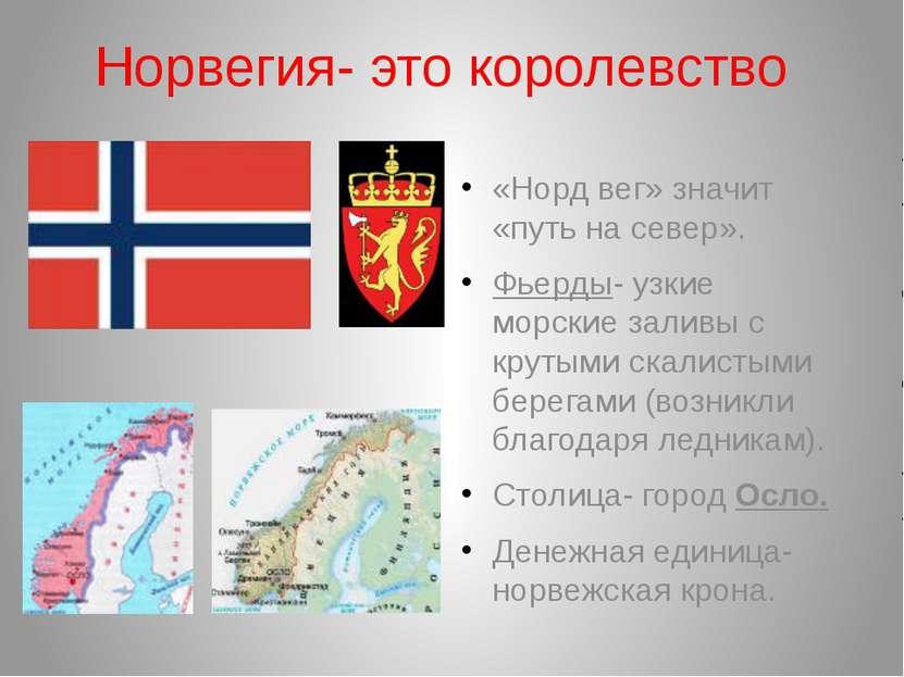 Норвегия- это королевство