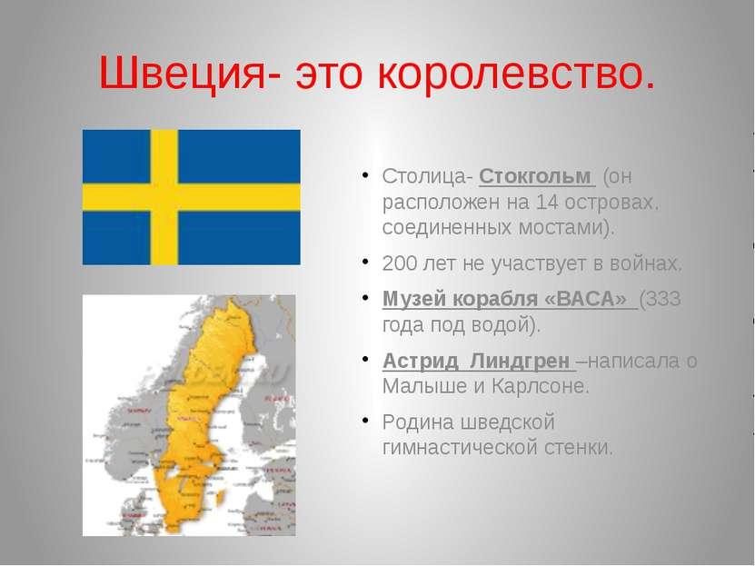 Швеция- это королевство.