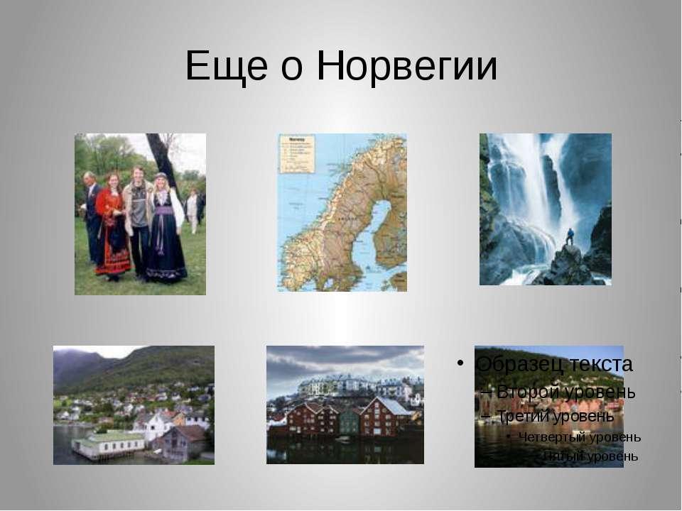 Еще о Норвегии