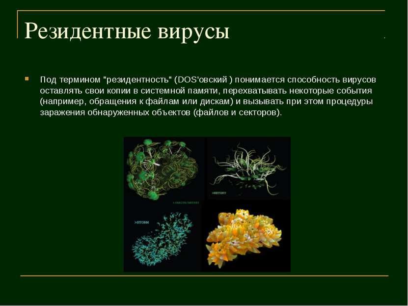 """Резидентные вирусы Под термином """"резидентность"""" (DOS'овский ) понимается спос..."""