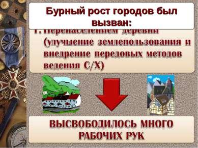 Бурный рост городов был вызван: © Казаков А.В. © Казаков А.В.