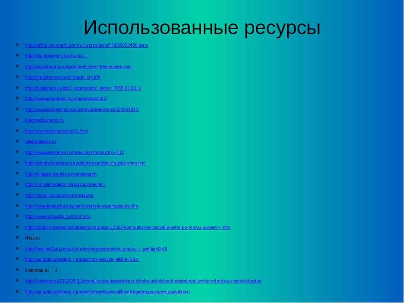 Использованные ресурсы http://office.microsoft.com/ru-ru/providers/PN03000248...