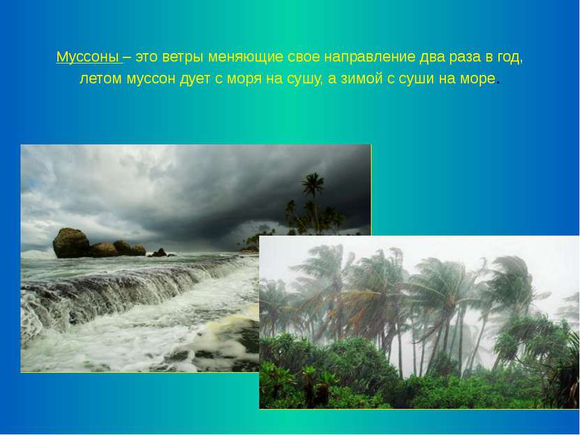 Муссоны – это ветры меняющие свое направление два раза в год, летом муссон ду...