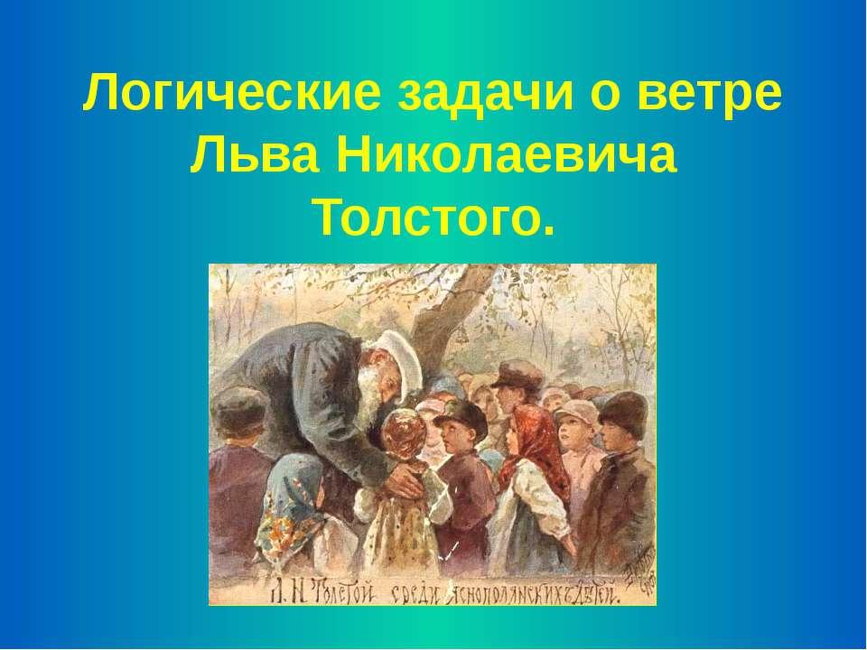 Логические задачи о ветре Льва Николаевича Толстого.