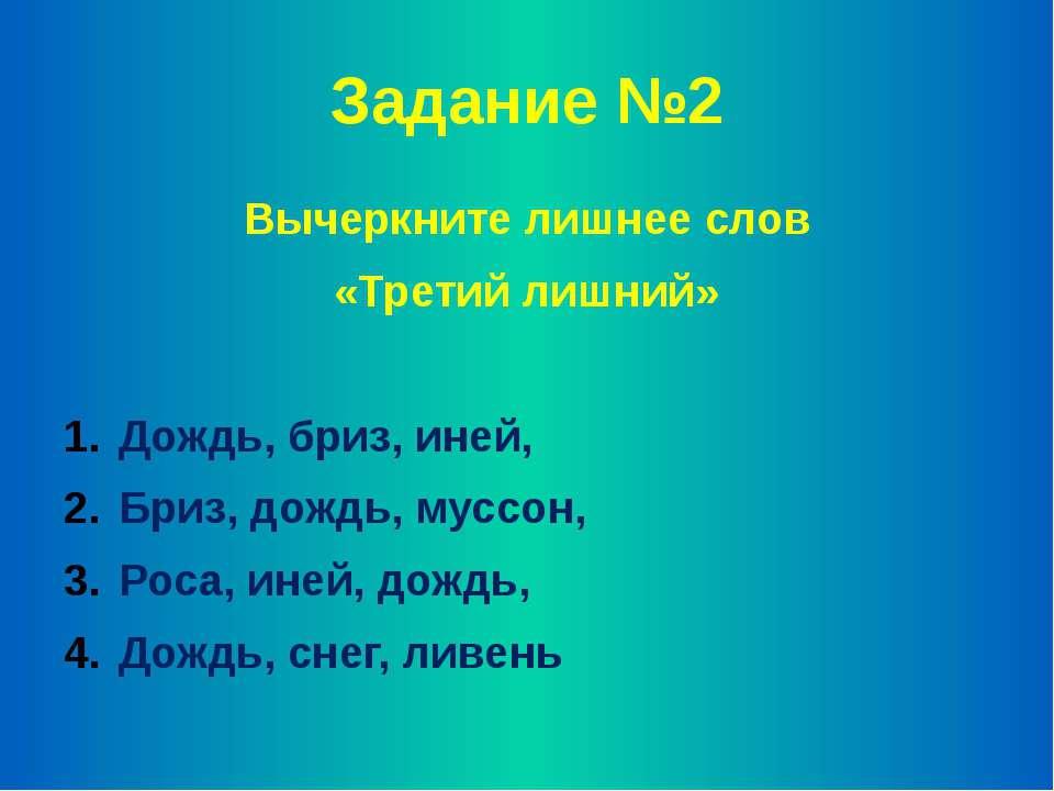 Задание №2 Вычеркните лишнее слов «Третий лишний» Дождь, бриз, иней, Бриз, до...