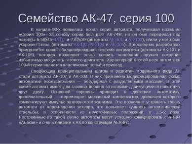 Семейство АК-47, серия 100 В начале 90-х появилась новая серия автомата, полу...