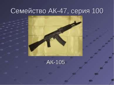 Семейство АК-47, серия 100 АК-105