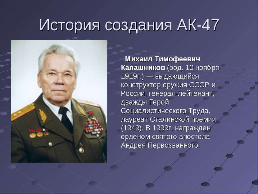 История создания АК-47 Михаил Тимофеевич Калашников (род. 10 ноября 1919г.) —...