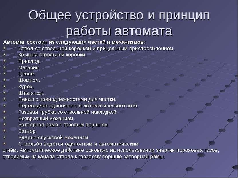 Общее устройство и принцип работы автомата Автомат состоит из следующих часте...