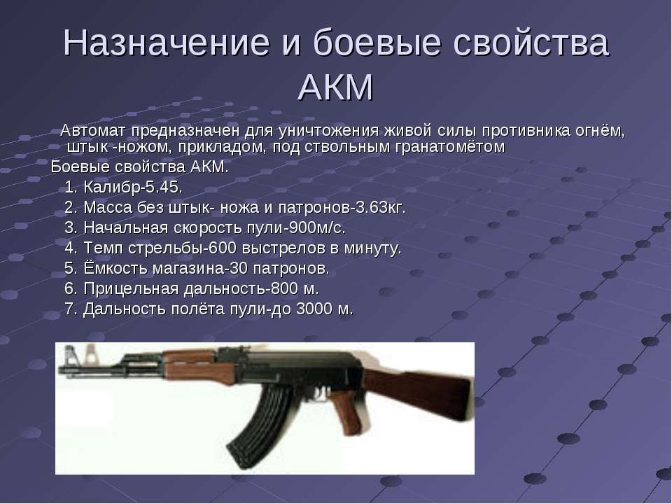 Назначение и боевые свойства АКМ Автомат предназначен для уничтожения живой с...