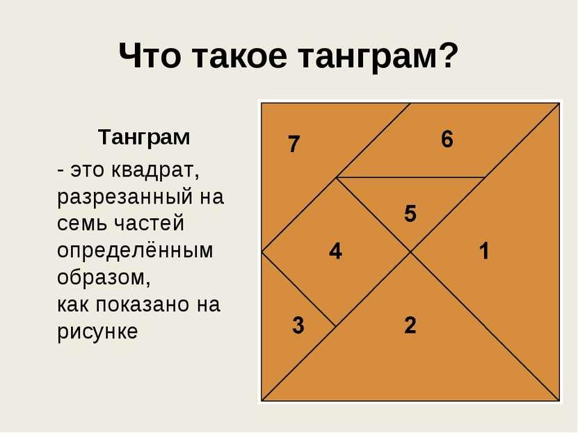 Что такое танграм? Танграм - это квадрат, разрезанный на семь частей определё...
