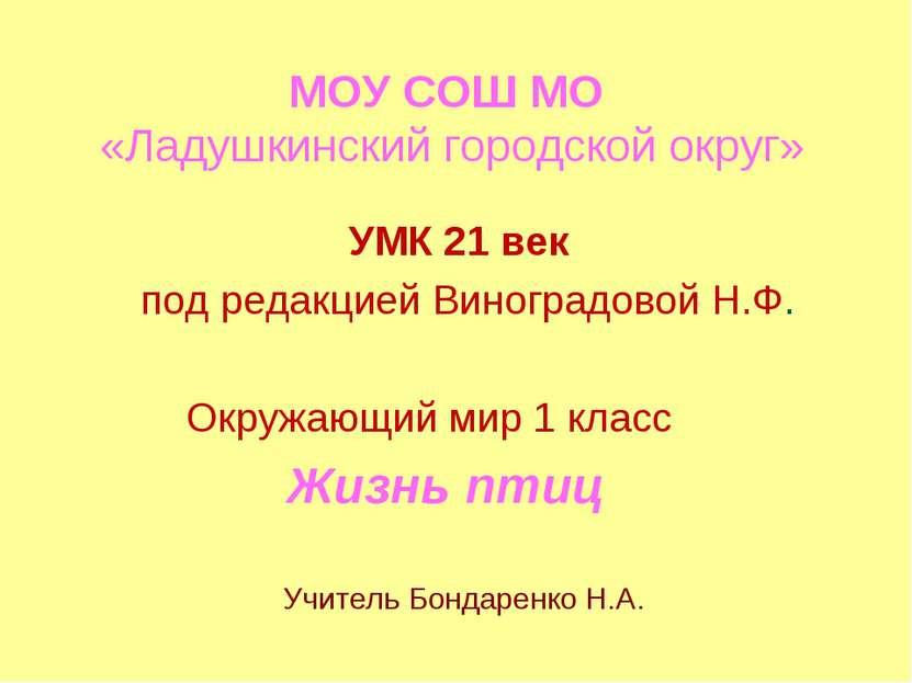 МОУ СОШ МО «Ладушкинский городской округ» УМК 21 век под редакцией Виноградов...
