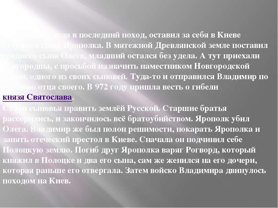 Святослав, уходя в последний поход, оставил за себя в Киеве старшего сына Яро...