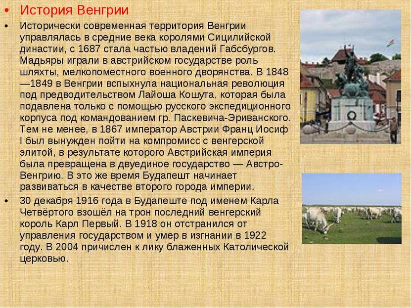 История Венгрии Исторически современная территория Венгрии управлялась в сред...
