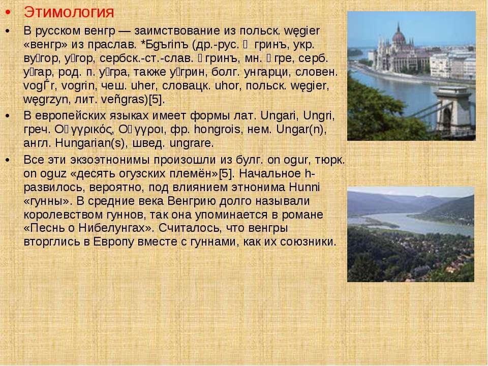 Этимология В русском венгр — заимствование из польск. węgier «венгр» из прасл...