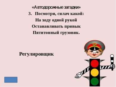 «Дорожная азбука» Что обозначает дорожный знак? Велосипедная дорожка