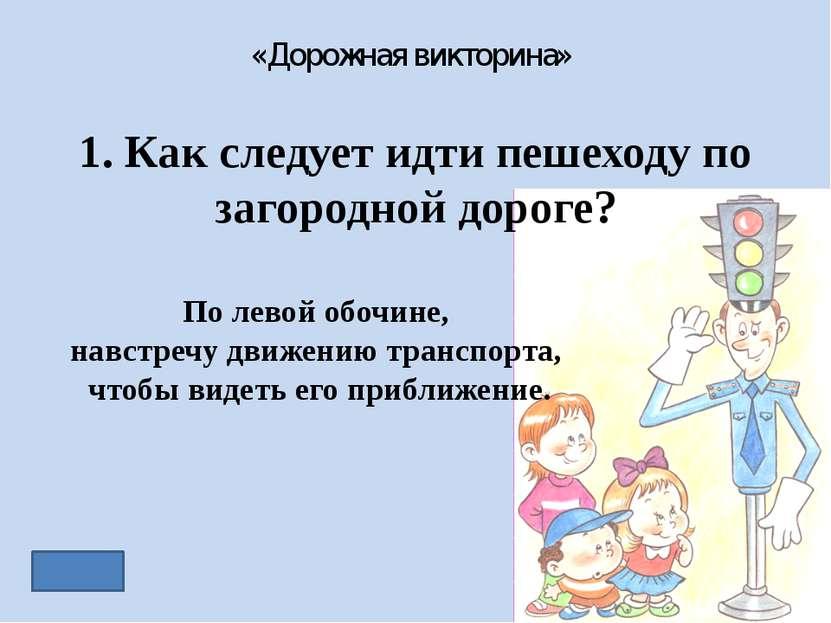 «Дорожная викторина» 3. С какого возраста ребенок может сидеть один на первом...