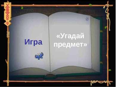 «Угадай предмет» Игра