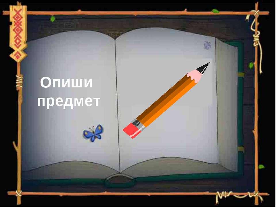 Опиши предмет