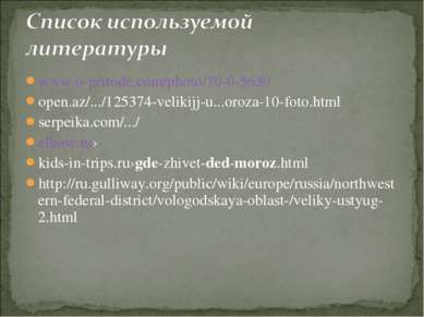 www.o-prirode.com/photo/70-0-5630 open.az/.../125374-velikijj-u...oroza-10-fo...