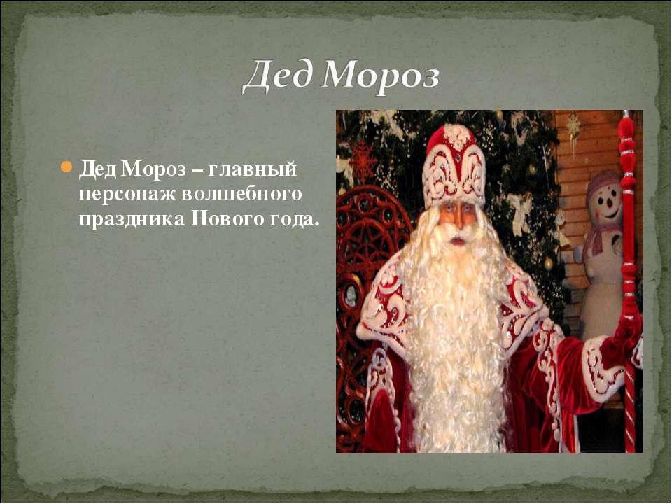 Дед Мороз – главный персонаж волшебного праздника Нового года.