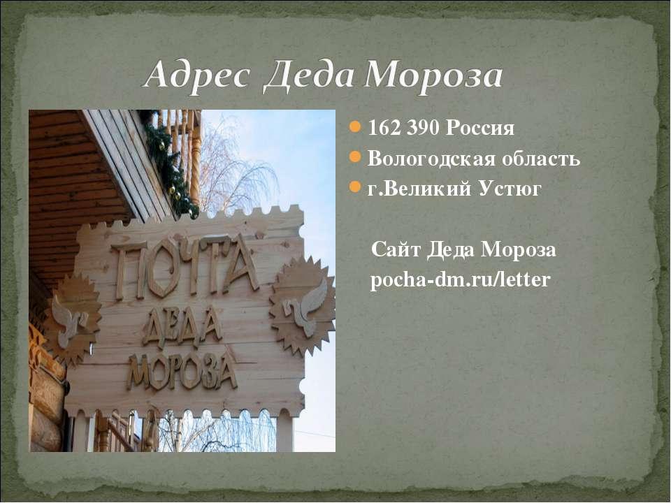 162 390 Россия Вологодская область г.Великий Устюг Сайт Деда Мороза рocha-dm....