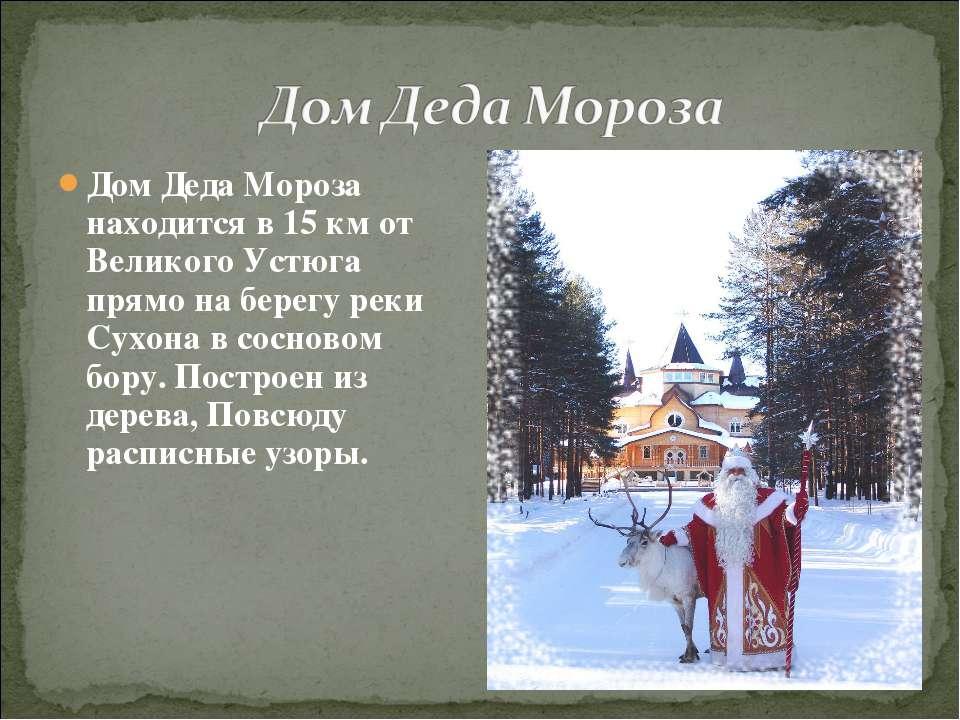 Дом Деда Мороза находится в 15 км от Великого Устюга прямо на берегу реки Сух...