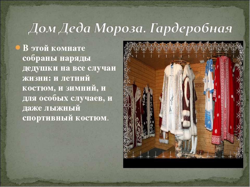 В этой комнате собраны наряды дедушки на все случаи жизни: и летний костюм, и...