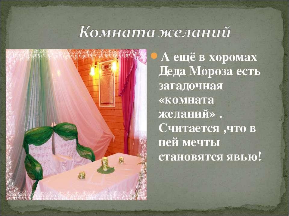 А ещё в хоромах Деда Мороза есть загадочная «комната желаний» . Считается ,чт...