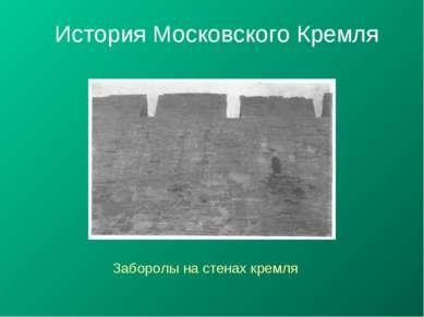 История Московского Кремля Заборолы на стенах кремля