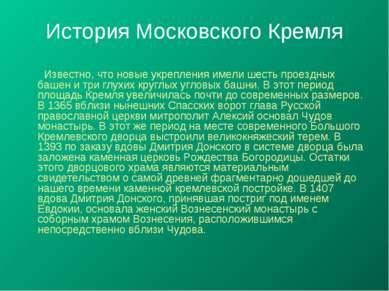 История Московского Кремля Известно, что новые укрепления имели шесть проездн...