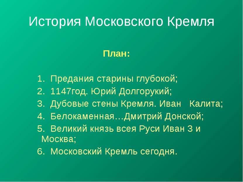 История Московского Кремля План: 1. Предания старины глубокой; 2. 1147год. Юр...