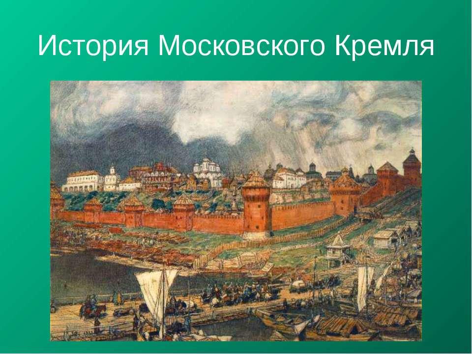 счел история москвоского кремля кратко поступить